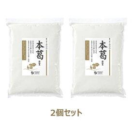 オーサワの本葛(微粉末) 1kg×2個セット   ※送料無料(一部地域を除く)