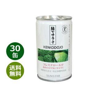 【あす楽対応】緑でサラナ 160g×30缶【サンスター】※全国送料無料 ※同梱・キャンセル・ラッピング不可【コレステロールが気になる方へ】【特定保健用食品】