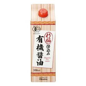 杉桶仕込み有機醤油(紙パック) (550ml) 【オーサワ】