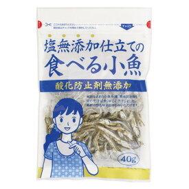 塩無添加仕立ての食べる小魚 40g 【マルカイフーズ】