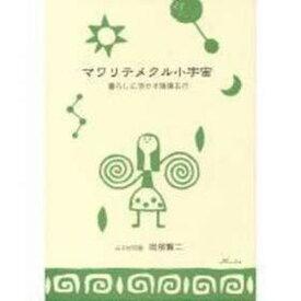 【ゆうパケット対応2冊まで】マワリテメクル小宇宙