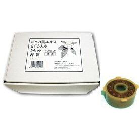 温灸器 ユーフォリアQ 専用カセット(120個)+4個増量(期間中特典)