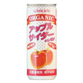 オーガニックアップルサイダー+レモン (250ml×30缶) 【ヒカリ】※お楽しみサンプル2袋付き ※荷物総重量20kg以上で別途料金必要