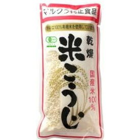 乾燥米こうじ・国産有機米使用 500g 【マルクラ】