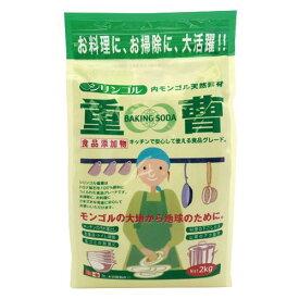 重曹 2kg 【木曽路物産】