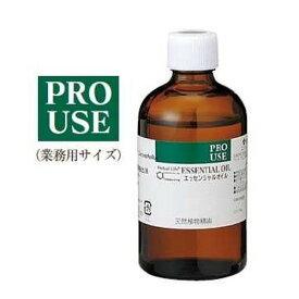 【PRO USE】【受注生産】ハーバルライフエッセンシャルオイル アンジェリカ精油 100ml 生活の木