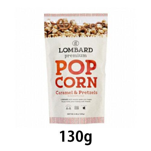 【アリサン】LOMBARD キャラメルプレッツェルポップコーン 130g