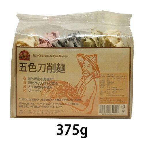 【アリサン】五色刀削麺 375g