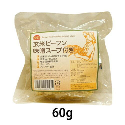 【アリサン】玄米ビーフン 味噌スープ付き 60g【グルテンフリー】