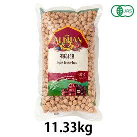 有機ひよこ豆(11.33kg) 【アリサン】※キャンセル・代引不可・店舗様のご注文の場合はメーカー直送