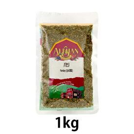 オーガニックパセリ (1kg) 【アリサン】