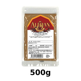 オーガニックシナモンパウダー (500g) 【アリサン】