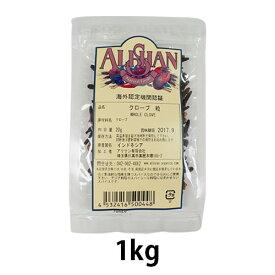 オーガニッククローブ ホール (1kg) 【アリサン】