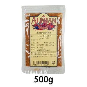 オーガニックナツメグパウダー (500g) 【アリサン】