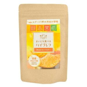 まいにち食べるハイブレフ(米ぬかのパウダー) 200g 【三和油脂】