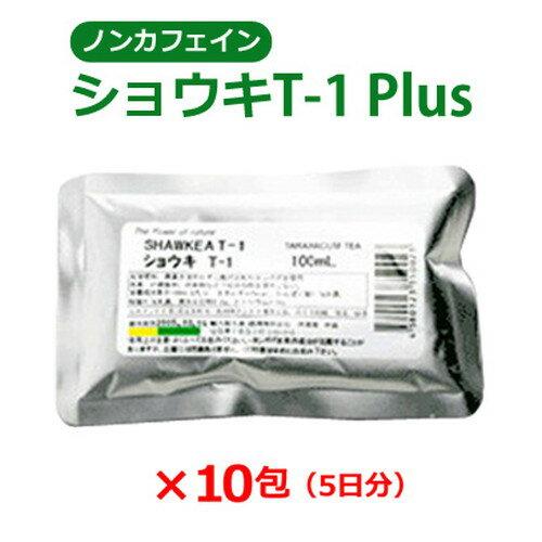 タンポポ茶 ショウキT-1PLUS 100ml×10包 【ノンカフェイン】 ※送料無料(北海道・沖縄・離島除く)