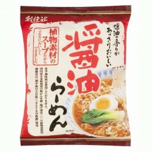 【創健社】醤油らーめん 99.5g
