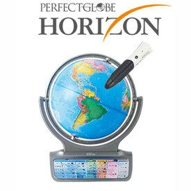 PERFECTGLOBE HORIZON パーフェクトグローブ ホライズン 【しゃべる地球儀】【ドウシシャ】  ※ラッピング不可