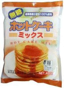 ホットケーキミックス・無糖 400g 【ムソー】
