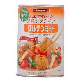 グルテンミート (430g) 【三育】【小麦たんぱく、植物性たんぱく食品】