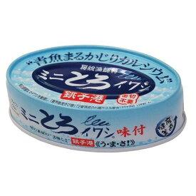 【まとめ買い価格】ミニとろイワシ・味付 (100g×30缶セット) 【千葉産直】【非常食】【防災】