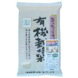 有機米・秋田あきたこまち 白米20kg(5kg×4袋)【ムソー有機米】※送料無料(一部地域を除く)・産地直送・同梱・代引不可・キャンセル不可