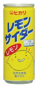レモンサイダー (250ml×30個セット) 【ヒカリ】※ラッピング不可