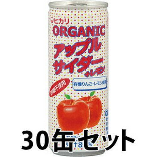 ヒカリ アップルサイダー+レモン(30缶) ※熨斗代別途170円・ラッピング不可