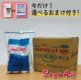 【次亜塩素酸カルシウム】日曹 ハイクロン LT100 5kg×4袋 [20kg] \今だけ選べるおまけ付き!/ 有効塩素を70%含有して殺菌・漂白・脱臭に強力な効果を発揮 プール 消毒【送料無料】