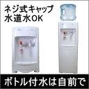 水は自前で!本格ウォーターサーバーの販売 コンプレッサー冷却の本格ウォーターサーバーです。【ペットボトル タイプ 冷水機 冷水器 本体 購入 ウォーターディスペ...