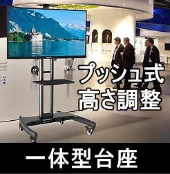 テレビスタンド 壁寄せ 3-1 ハイタイプ キャスター 移動式 壁掛け 壁寄せテレビスタンド テレビ台