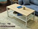 ■ リビングテーブル Logy(ロジー)■新生活 リビングテーブル センターテーブル 机 デスク テーブル 西海岸 北欧 ナチュラル ナチュラル ヴィンテージ ...