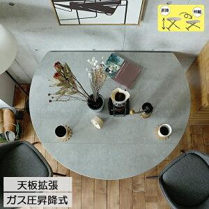 昇降・伸縮テーブル AILL(アイル) テーブル リビングテーブル 伸縮 ダイニングテーブル バタフライ 昇降式テーブル 120 昇降テーブル ガス圧 リフティング ヴィンテージ 円形 丸テーブル ソ
