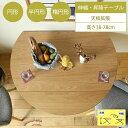 昇降・伸縮テーブル AILL(アイル) ナチュラル テーブル リビングテーブル 伸縮 ダイニングテーブル バタフライ 昇…