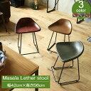 スツール Bolc(ボルク) スツール おしゃれ 完成品 レザー 本革 レザースツール チェアー 椅子 イス アイアン 革製 …