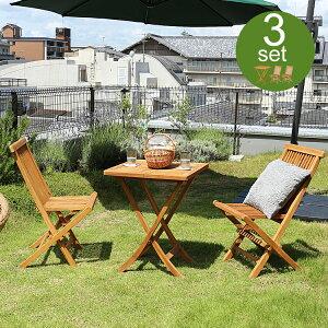 ガーデン3点セット Patis(パティス) ガーデン テーブル セット 折りたたみ カフェ風 エクステリア テラス バルコニー 庭 ベランダ 木製 ガーデンテーブル 3点セット シンプル 天然木