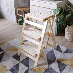3段ステップチェアー Stepy(ステッピー) 木製 折りたたみ 踏み台 3段タイプ 3段ステップ チェア ステップ台 脚立 木製 シンプル ナチュラル 子供 洗面台 キッチン