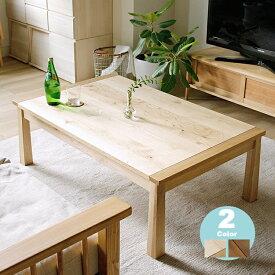 こたつテーブル Bran(ブラン) 長方形 120cm こたつ テーブル 長方形 120 日本製 国産 北欧 ヴィンテージ 西海岸 インテリア レトロ こたつテーブル 木製 おしゃれ