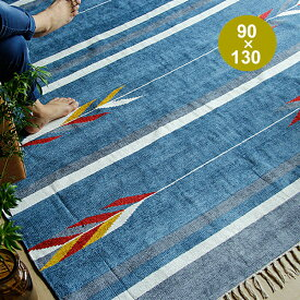ラグマット Arrow(アロー) ラグマット 90×130cm ラグ マット カーペット ラグ 絨毯 ホットカーペット 北欧 モダン ヴィンテージ ビンテージ インド製 インド 平織 サラサラ