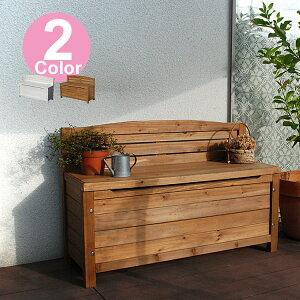 天然木ベンチストッカー GBN-900 収納庫 屋外 ストッカー ベンチ 収納付 木製 玄関 ガーデン家具 エクステリア