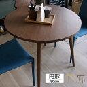 直径80cm円形ダイニングテーブル JELUFI(ジェルフィー) 80cm 直径80cm ダイニングテーブル 木製ダイニングテーブル …