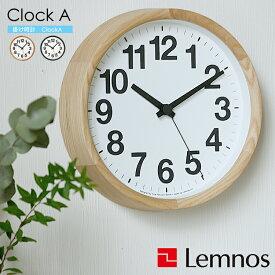 【楽天お買い物マラソン クーポン で600円OFF】 掛け時計 ClockA 時計 Clock A クロックA YK14-05 掛時計 木目 壁掛け 壁掛け時計 時計 おしゃれ 人気 デザイン インテリア 北欧 クロックLemnos レムノス