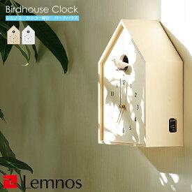 【楽天お買い物マラソン クーポン で600円OFF】 カッコー時計 Birdhouse Clock 鳩時計 時計 カッコー時計 Birdhouse Clock 掛時計 木目 壁掛け 壁掛け時計 時計 おしゃれ 人気 デザイン インテリア 北欧 クロック Lemnos レムノス