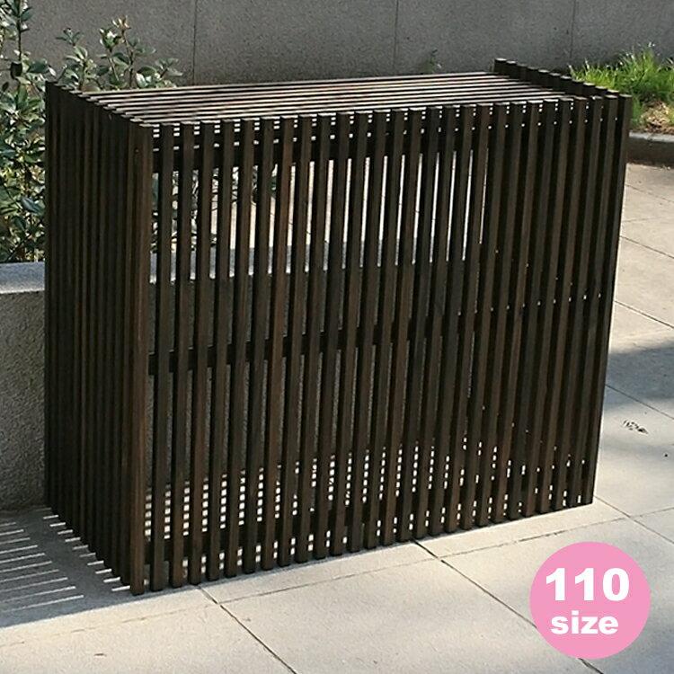 モダンエアコンカバー MAC110(大型サイズ) エアコンカバー 室外機カバー 木製 ガーデン家具 エクステリア モダン ブラウン 新生活