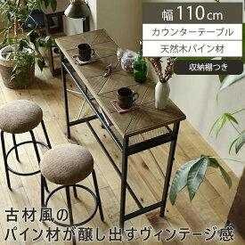 カウンターテーブル KALEIDO(カレイド) カウンターテーブル 収納 ハイテーブル バーテーブル バーカウンター 木製 テーブル おしゃれ ヴィンテージ 食卓用 ダイニング用 幅110 110 アイアン ミッドセンチュリー カフェ