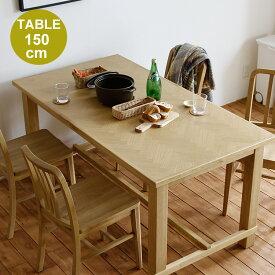 ヘリンボーン ダイニングテーブル Kupa(クーパ)幅150cm ダイニングテーブル 木製ダイニングテーブル 150 150cm 4人 ヘリンボーン ダイニング テーブル 食卓 食卓テーブル 木製 ウッド シンプル北欧 おしゃれ 人気 ナチュラル