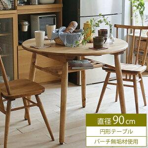 円形ダイニングテーブル Logie(ロジー) ダイニングテーブル 円形 テーブル 丸テーブル 円形テーブル 丸 丸型 机 食卓 90cm 4人 ダイニング キッチン 木製 北欧 ナチュラル 食卓 木製テーブル