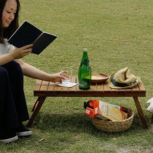 折りたたみローテーブル LULUCA(ルルカ) テーブル レジャーテーブル ピクニックテーブル アウトドアテーブル 軽量 キャンプ バーベキュー ピクニック アウトドア BBQ ガーデン テラス