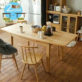 伸縮式ダイニングテーブル LYS(リス) ダイニングテーブル 木製ダイニングテーブル 伸縮式 伸縮 エクステンション 120cm 150cm 180cm 食卓 食卓テーブル 木製 ウッド シンプル北欧 おしゃれ かわいい ナチュラル