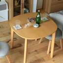 円形ダイニングテーブル CIEL(シエル) 直径80cm ダイニングテーブル 円形 テーブル 丸テーブル 円形テーブル 丸 丸…